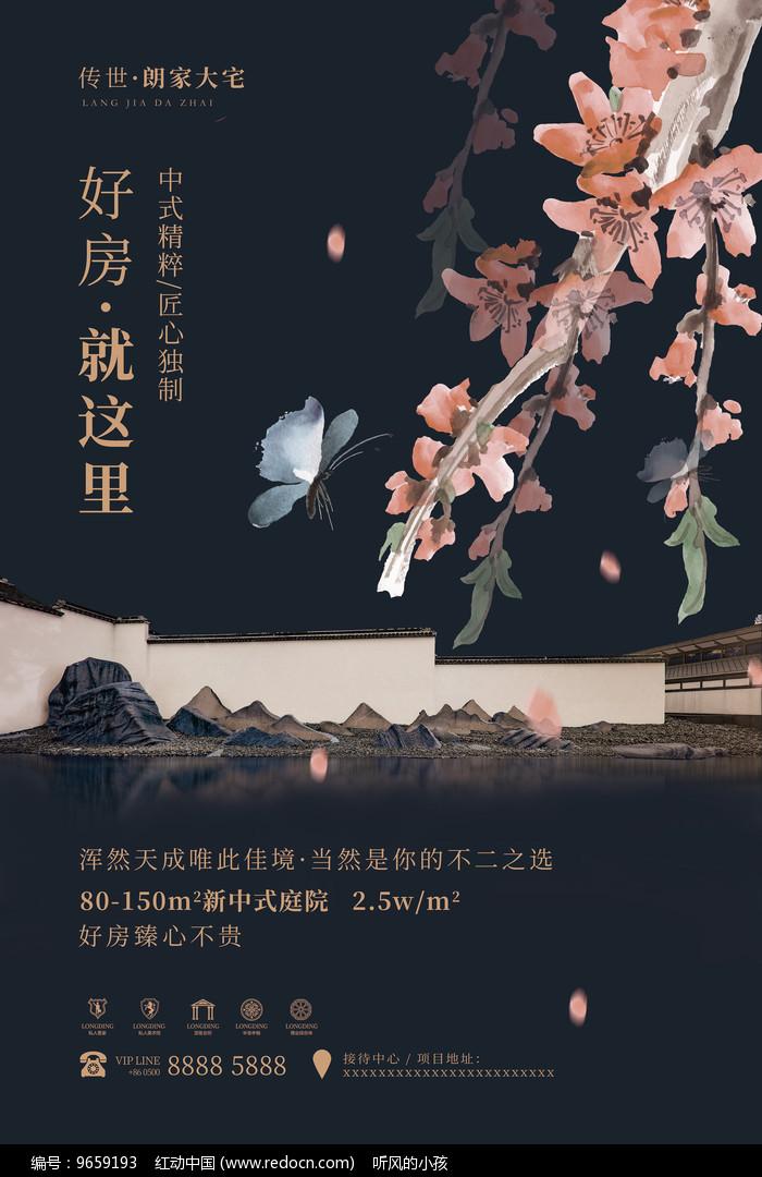 新中式地产促销品牌海报图片