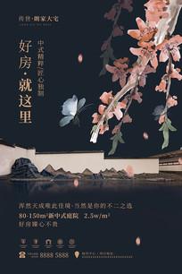 新中式地产促销品牌海报