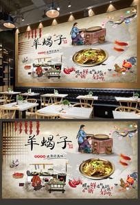 羊蝎子火锅美食背景墙