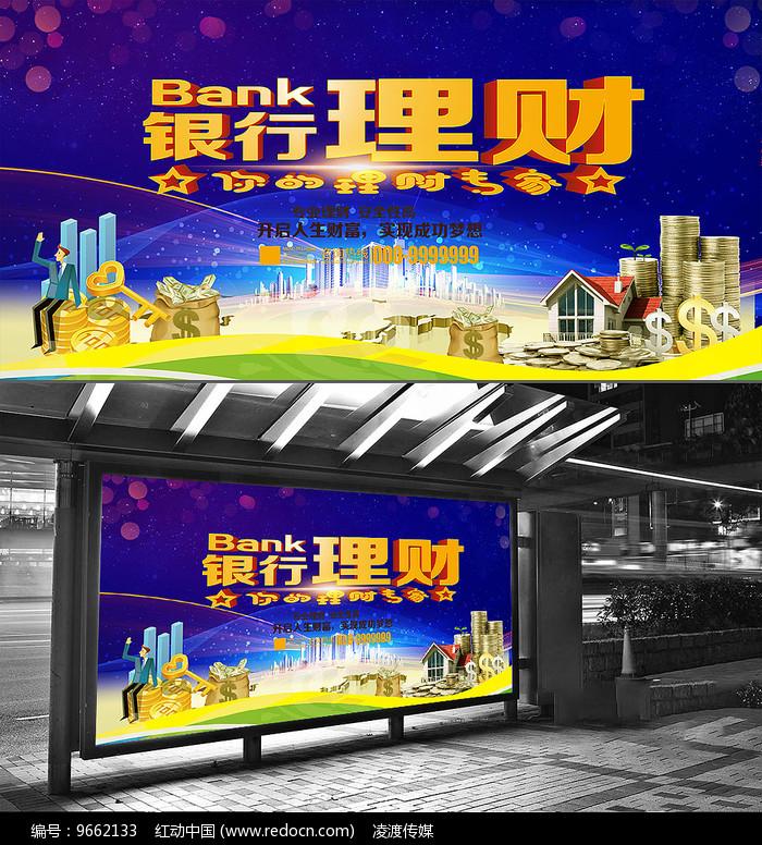 银行理财宣传海报图片