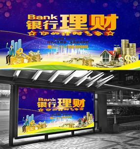银行理财宣传海报