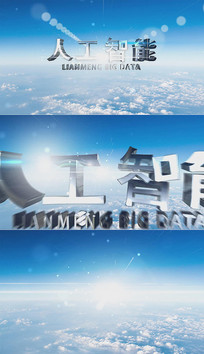 震撼云端3D金属字片头AE