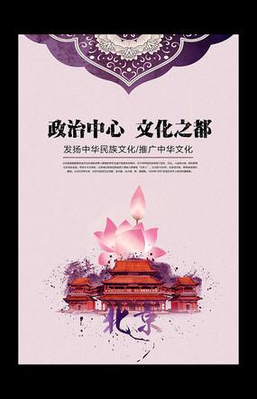 中国风北京旅游宣传海报
