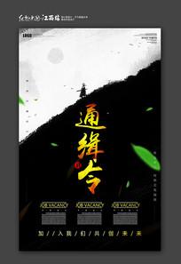 中国风高手通缉令招聘海报设计