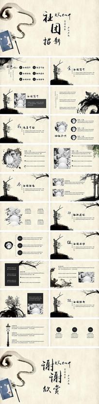 中国风古典水墨社团学生会纳新PPT