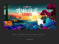 中国风唯美中秋佳节中秋海报 PSD