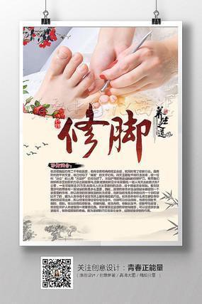 中国风足道修脚宣传展板