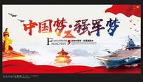 中国梦强军梦复兴梦展板
