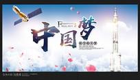 中国梦强军梦航空梦展板
