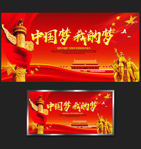 中国梦我的梦党建宣传展板