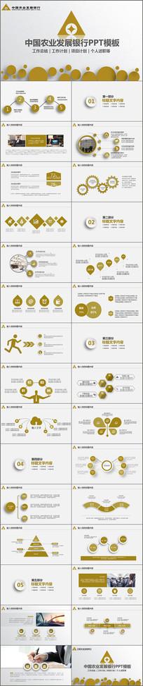 中国农业发展银行微立体PPT