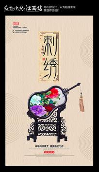 中华传统工艺刺绣宣传海报