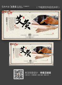 中医艾灸宣传展板挂图