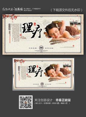 中医理疗宣传展板挂图