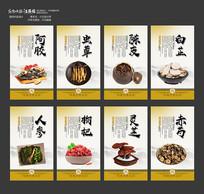 中医中药养生文化展板设计