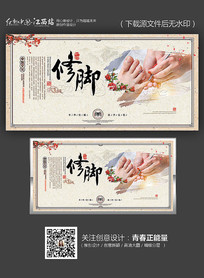 中医足疗足浴修脚宣传展板