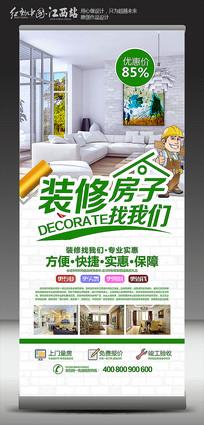 裝修房子宣傳展架