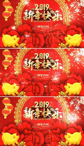 2019新年快乐元旦晚会片头