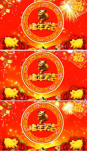 2019新年快乐猪年春节视频