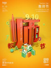 C4D教师节海报设计