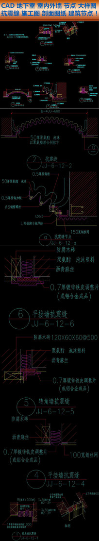 CAD地下室节点大样图抗震缝