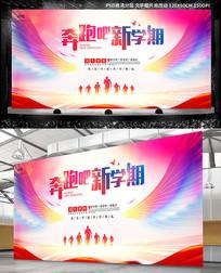 炫彩奔跑吧新学期宣传海报