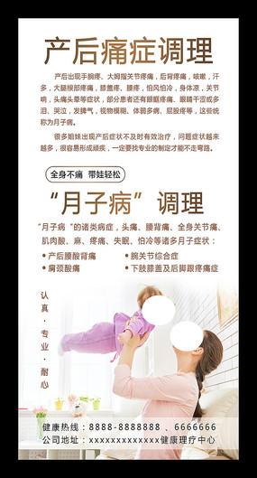 产后痛症调理宣传海报