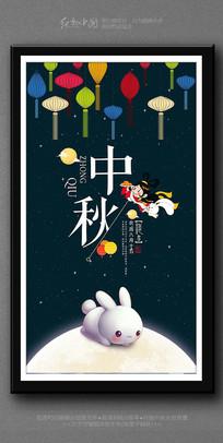 创意卡通时尚中秋节海报