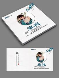 传统复古旗袍画册封面设计