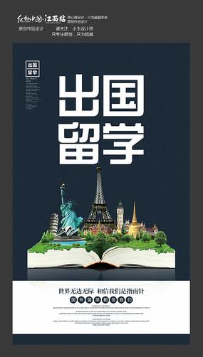 出国留学宣传海报设计
