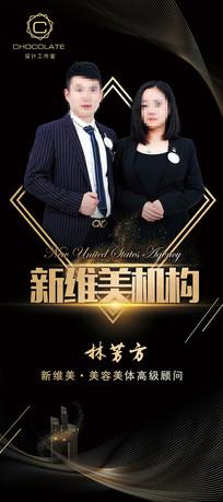 大气双人形象美容机构海报