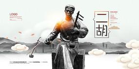 二胡广告海报