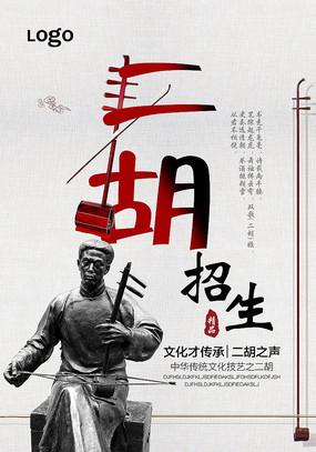 二胡招生培训海报