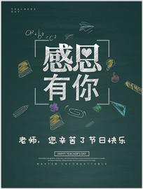 感恩有你教师节海报设计