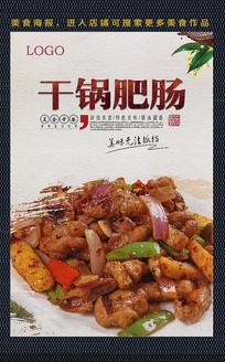 干锅肥肠美食海报