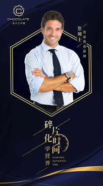 高档营养师形象海报