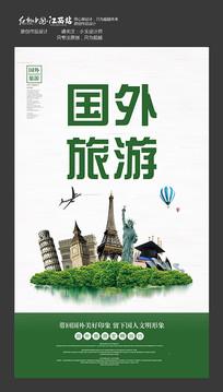 国外旅游宣传海报设计