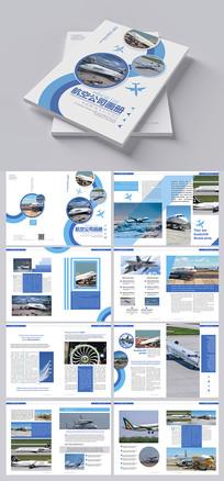 航空公司画册设计
