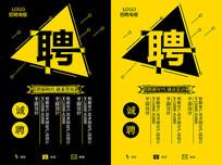 黑黄大气招聘海报