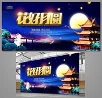 花好月圆中秋节宣传海报