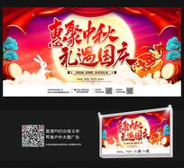 惠聚中秋礼遇国庆活动海报