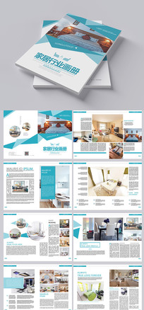 家居行业宣传画册