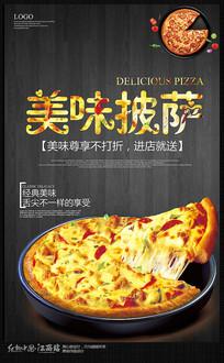 简约美味披萨宣传海报