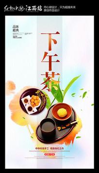 简约下午茶宣传海报