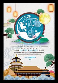 简约中国风中秋节促销海报