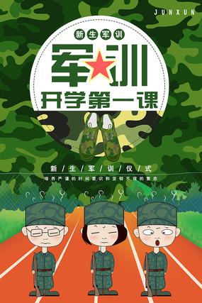 军训开学第一课海报