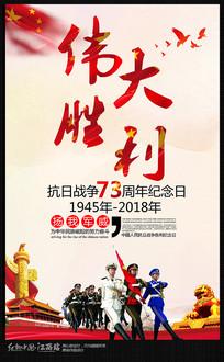 抗战胜利73周年宣传海报