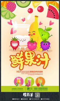 卡通鲜果汁促销海报