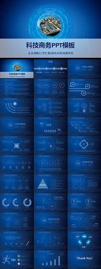 科技商务PPT