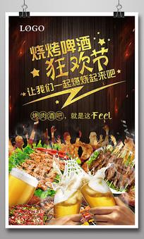 炫酷酒吧啤酒烧烤促销宣传海报